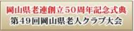 岡山県労連設立50周年記念式典 第49回岡山県老人クラブ大会