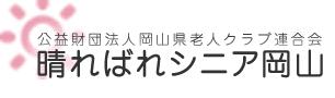 岡山県老人クラブ連合会 晴ればれシニア岡山