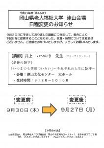 津山会場日程変更について